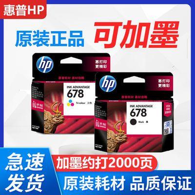 57337/原装惠普678墨盒HP2648 4648 4518 3548 1518 2548打印机黑彩墨盒