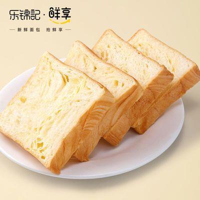 乐锦记鲜享魔方鲜吐司480g面包现烤烘焙饱腹早餐休闲零食