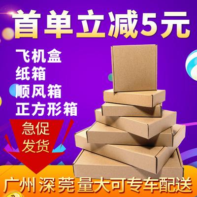 快递箱正方形长方形纸箱现货三层纸板包装箱纸盒T2 T5飞机盒电商