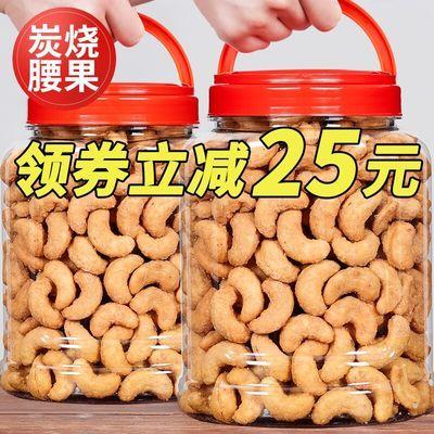 炭烧腰果连罐装 500g坚果熟腰果仁批发盐焗50g零食越南带皮腰果