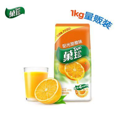 75880/卡夫菓珍橙汁1KG粉速溶果汁粉橙汁粉饮料阳光甜橙味果珍冲饮原料【9月22日发完】