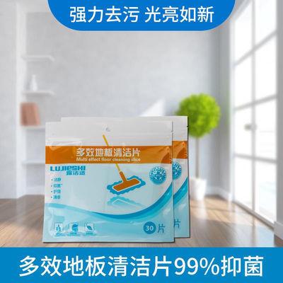 地板护理清洁片拖地擦地清洁片清香多效地板清洗片地板砖清洁片剂