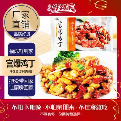 77646/【福成】鲜到家宫爆鸡丁精选鸡胸肉搭配酱汁花生米方便食品好搭档