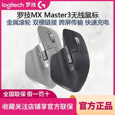 46810/罗技MXMaster3无线鼠标蓝牙无线双模多设备切换充电优联持久续航