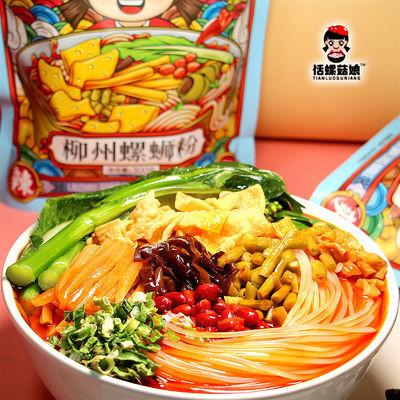 恬螺菇娘螺蛳粉广西柳州特产正宗螺蛳粉水煮网红方便速食米线袋装