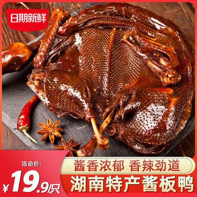 【西原秋】酱板鸭湖南特产特辣整只风干鸭肉零食香辣年货熟食小吃
