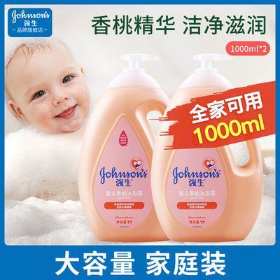 78530/强生婴儿香桃沐浴露1L儿童宝宝洗澡清洁用品家庭装大瓶成人沐浴乳