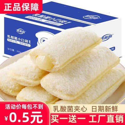 乳酸菌小口袋面包夜宵充饥懒人速食蛋糕零食网红早餐休闲糕点整箱