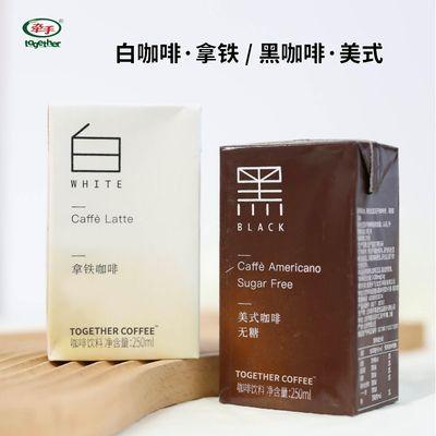 牵手咖啡拿铁美式即饮咖啡饮料提神饮品盒装250mL
