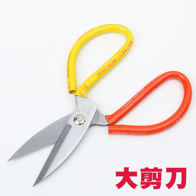 工业用大剪刀 民用大头剪 皮革布料裁缝剪 厨房用鱼头剪