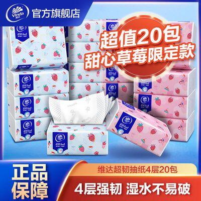 维达超韧抽纸4层甜心草莓限定款20包面巾纸纸巾餐巾纸家用整箱