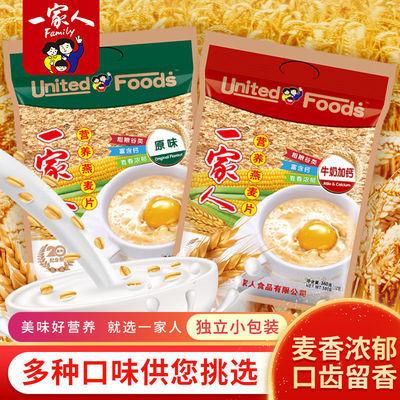 一家人牛奶加钙/原味燕麦片即食冲泡免煮早餐学生代餐袋装小包装