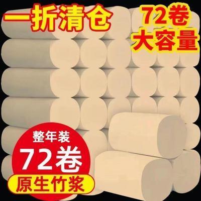 【72卷60卷12卷】卫生纸卷纸批发家用纸巾妇婴厕所纸擦手纸卷筒纸