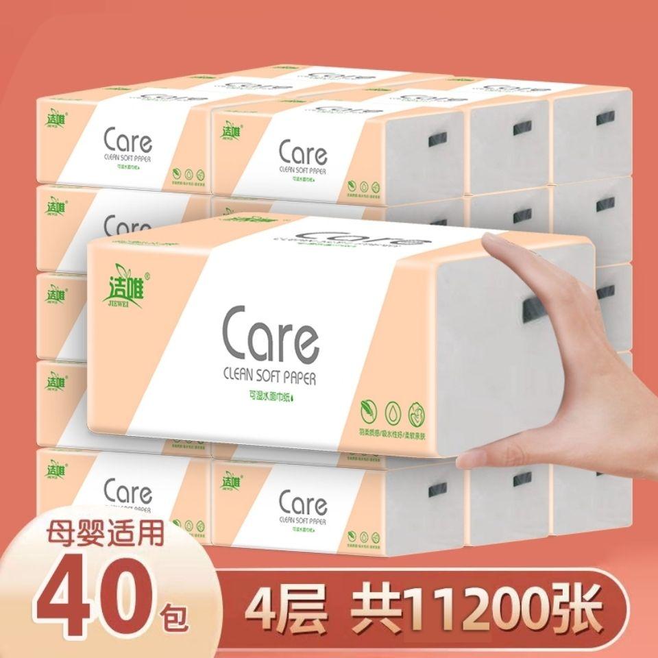 【60包加大一年装】原木抽纸整箱批发家用卫生纸可湿水面巾纸10包