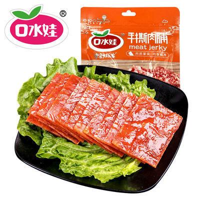 口水娃猪肉脯靖江特产两口味精制蜜汁任选100g*1袋2袋4袋可选