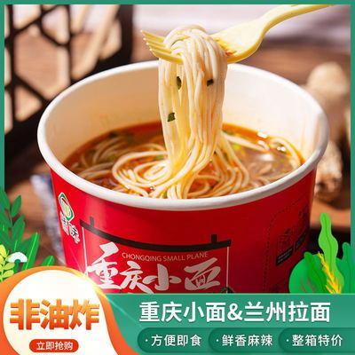 重庆小面兰州拉面非油炸桶装泡面方便面学生宿舍速食夜宵风味小吃