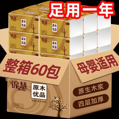60包原木抽纸白菜价用一年家用纸巾纸抽面巾纸可湿水纸巾3包车用