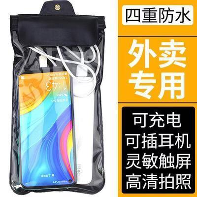 92603/【骑手用】手机防水袋外卖专用可充电可插耳机美团装备触屏防水套