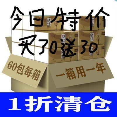【巨量60包】原木抽纸整箱批发车载纸巾家用纸面巾纸餐巾纸1包