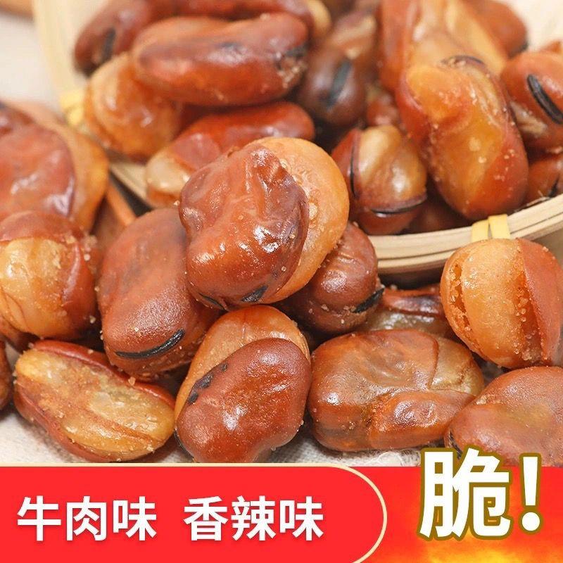 【杨伊泽兰花豆】烤牛肉味香辣味200克小零食坚果炒货礼包100克