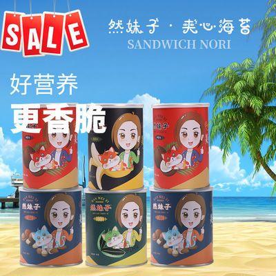 网红海苔芝麻夹心脆罐装40g儿童孕妇营养休闲零食批发厂家直销