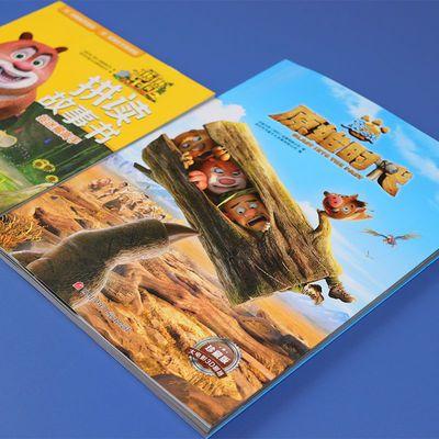 【大开本128页】熊出没大电影绘本故事书3-6岁幼儿睡前益智故事书