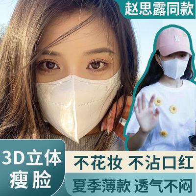 口罩3D立体一次性时尚网红显脸可爱三层防护透气明星同款男女口罩