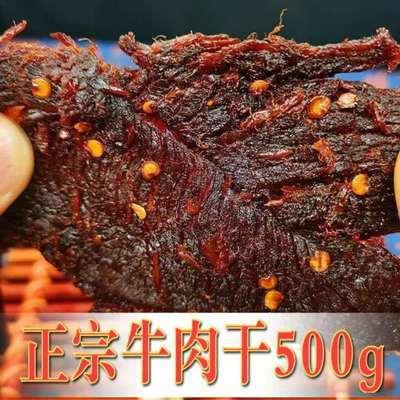 牛肉干50g/500g正宗内蒙古手撕风干五香辣酱牛肉片独立包装零食