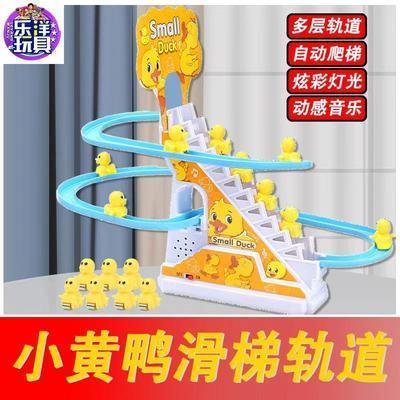抖音网红小黄鸭爬楼梯轨道益智玩具1-3岁佩英儿童灯光音乐滑滑梯