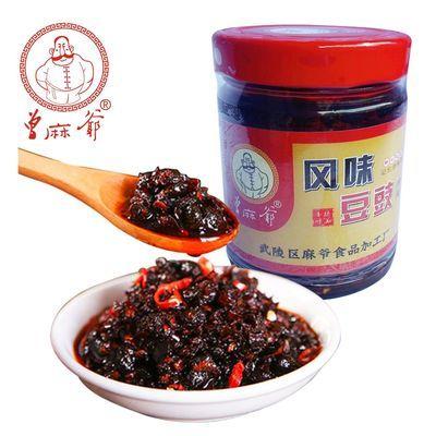 湖南特产常德麻爷自制传统下饭调味风味豆豉酱258g瓶装
