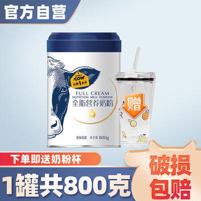 【送杯子】认养一头牛中老年高钙奶粉800g学生补钙营养全脂牛奶粉