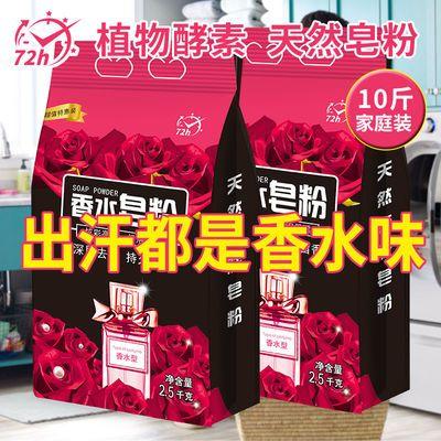 香水天然亲肤皂粉洗衣粉批发香味持久留香洗衣服粉家用大袋1-10斤