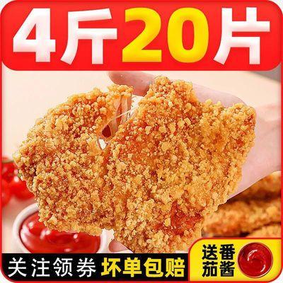 78970/20片大鸡排鸡胸肉食类半成品炸鸡肉10片鸡扒冷冻鸡柳油炸食品批发
