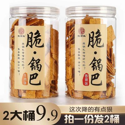 【2桶9.9】脆锅巴罐装休闲小零食特价小吃网红食品便宜好吃正品