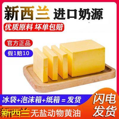 动物黄油烘焙家用新西兰进口动物无盐食用黄油面包饼干煎牛排专用