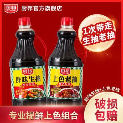 57519/厨邦酱油1.25L鲜味生抽上色老抽黄豆酿造家用炒菜点蘸厨房调料