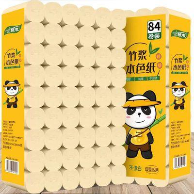 【84卷巨量够用1年】竹浆本色卫生纸卷纸批发家用纸巾卷纸筒12卷