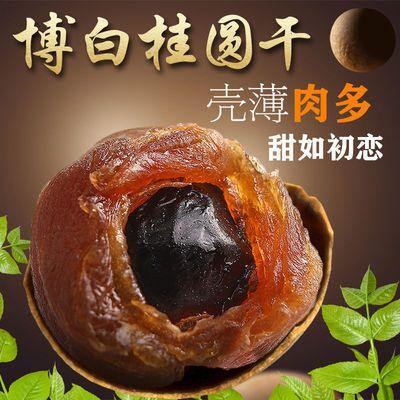 【现摘精选】广西博白特产龙眼干整箱桂圆肉干货新货大果桂圆干