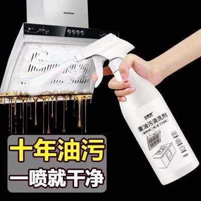 油烟机清洗剂强效油污清洁剂去厨房重油一喷净漂白漂白