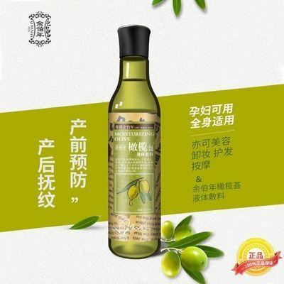 余伯年孕妇橄榄油预防妊娠纹橄榄荟甘油护肤补水美白保湿学生可用