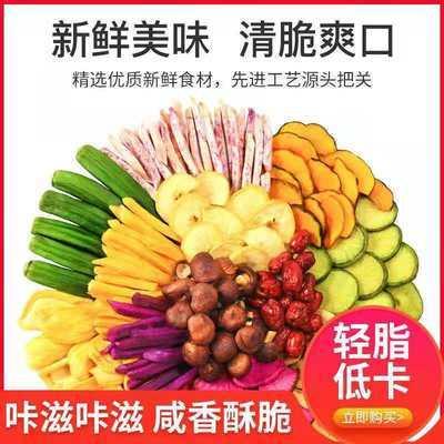 什锦果蔬脆片混合蔬菜干果蔬干批发秋葵儿童孕妇零食250g/500g