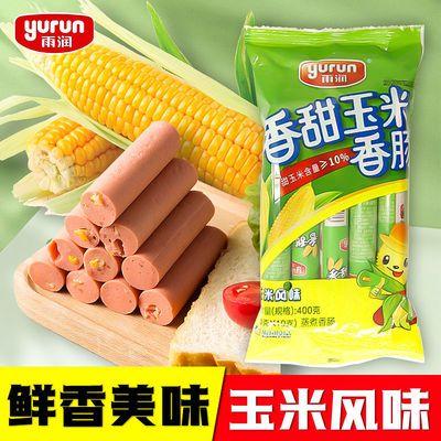 雨润火腿肠润口香甜王玉米肠香肠香甜玉米王中王零食儿童香肠400g