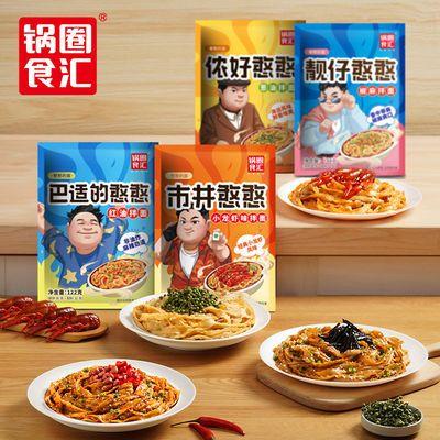 岳云鹏推荐锅圈食汇小龙虾拌面多味速食面条非油炸方便面懒人拌面
