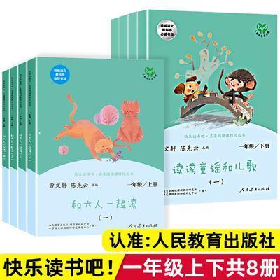 76259/快乐读书吧一年级 和大人一起读 读读童谣和儿歌曹文轩正版