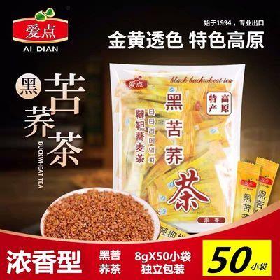 【新品】黑苦荞茶400g鞑靼荞麦茶苦荞茶全胚芽茶袋装独立小包装