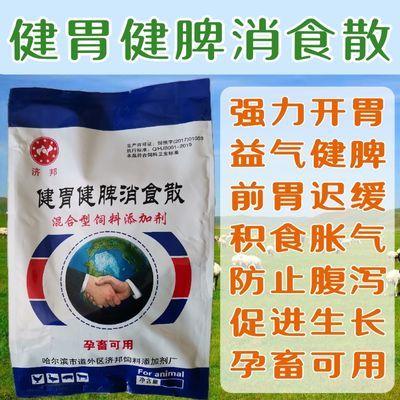健胃健脾消食散 兽用牛羊健胃散猪用健胃散促生长饲料添加剂2斤