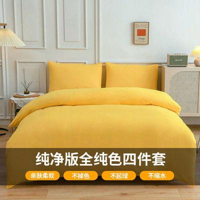 57603/玫红色纯黄色纯蓝色七维四件套床上简约纯色床单被套净色三件套