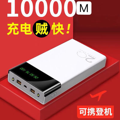 44519/便携大容量充电宝超薄vivo华为oppo苹果手机通用10000毫安
