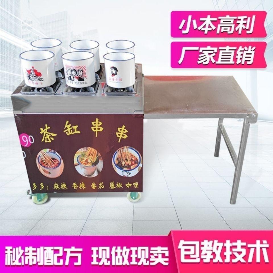 摆摊茶缸串串机商用现煮关东煮网红流动火锅麻辣涮便捷式设备夜市