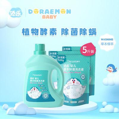 添樂 哆啦A夢嬰兒洗衣液 兒童洗衣液 寶寶草本除菌除螨洗衣液